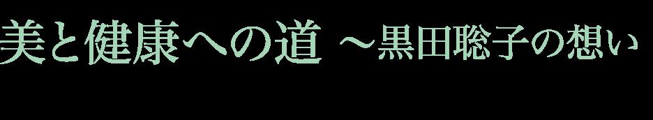 美と健康への道〜黒田聡子の想い